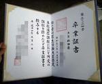 shousho1.jpg